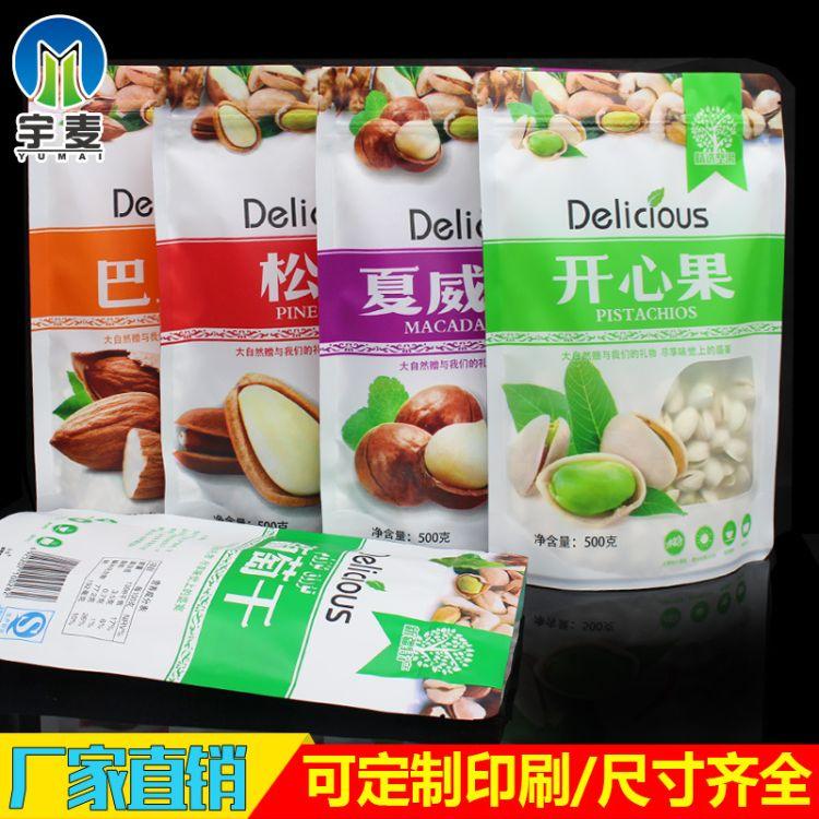 厂家直销透明自封袋食品包装袋密封塑料袋红枣开心果包装袋定做