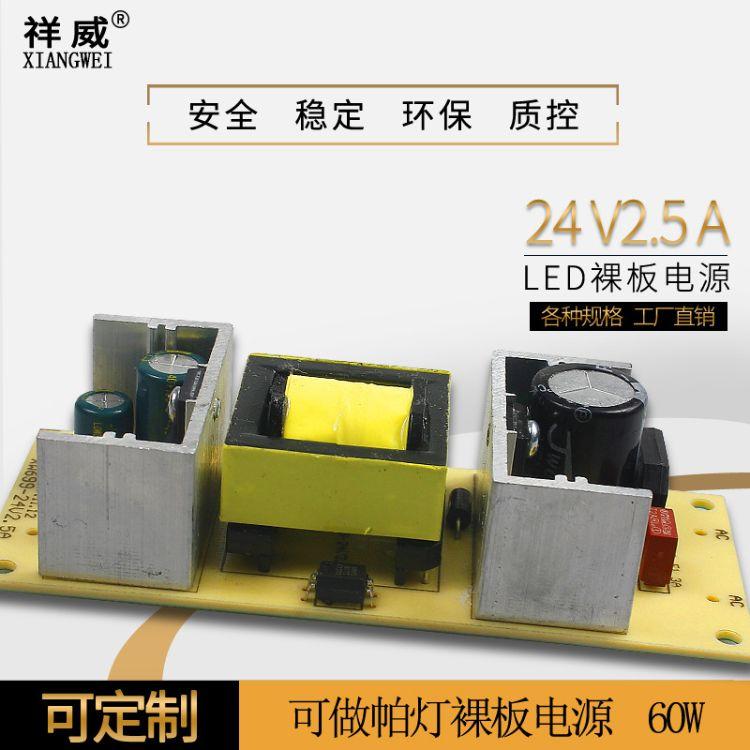 厂家直销广告电源适配器 LED灯裸板 帕灯裸板 可批发可定制各种规