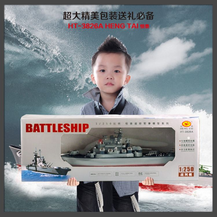 恒泰遥控玩具船 批发模型船 3826A大型战航舰 大量现货欢迎砸单