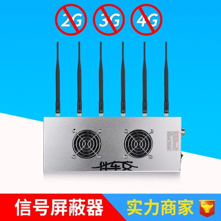 伴车安信号屏蔽器信号干扰器手机屏蔽器干扰仪考场wifi屏蔽干扰器