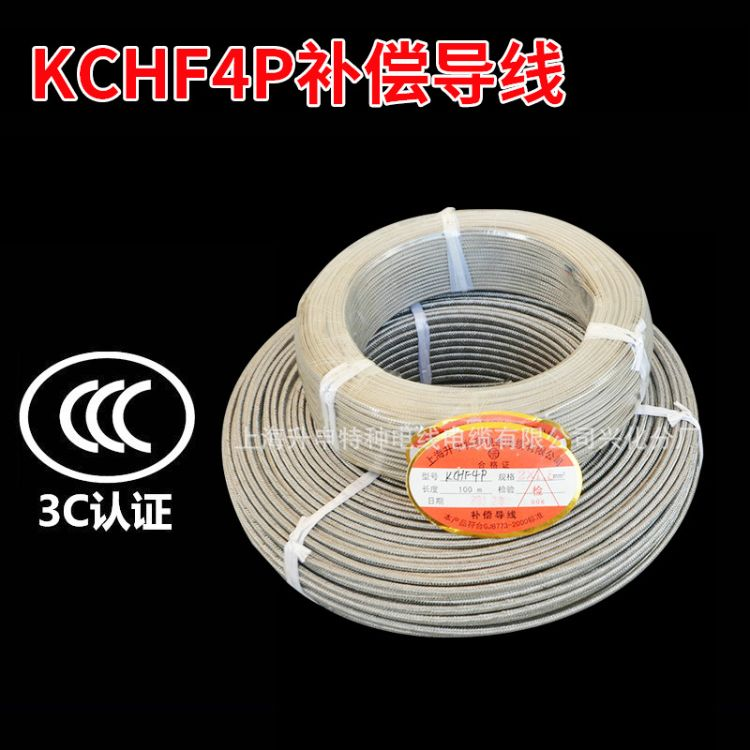 现货供应批发多芯氟塑料电线电缆 耐磨氟塑料线 生产补偿导线