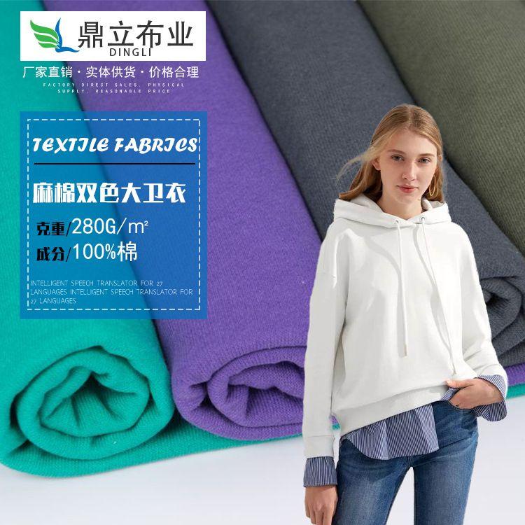 双色大卫衣布 32支针织全棉面料 280g麻棉大毛圈布 秋冬服装面料