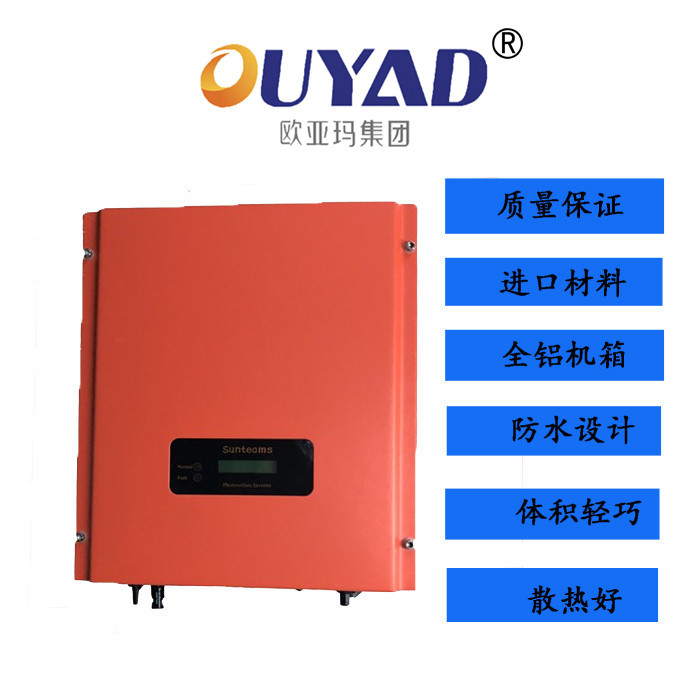 欧亚玛厂家直销太阳能逆变器3000w高频纯正弦波足功率可家用并网