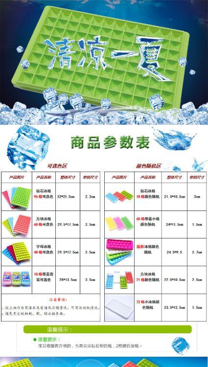 钻石塑料大冰格  塑料收纳盒 塑料冰模