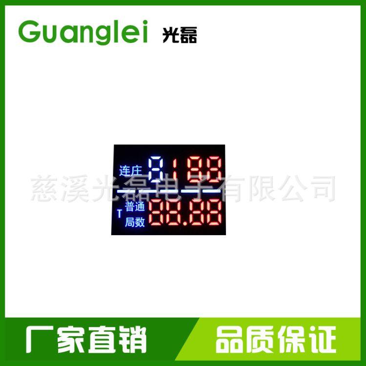 厂家直销LED数码管 麻将机专用led显示屏 直插式高亮数码显示屏