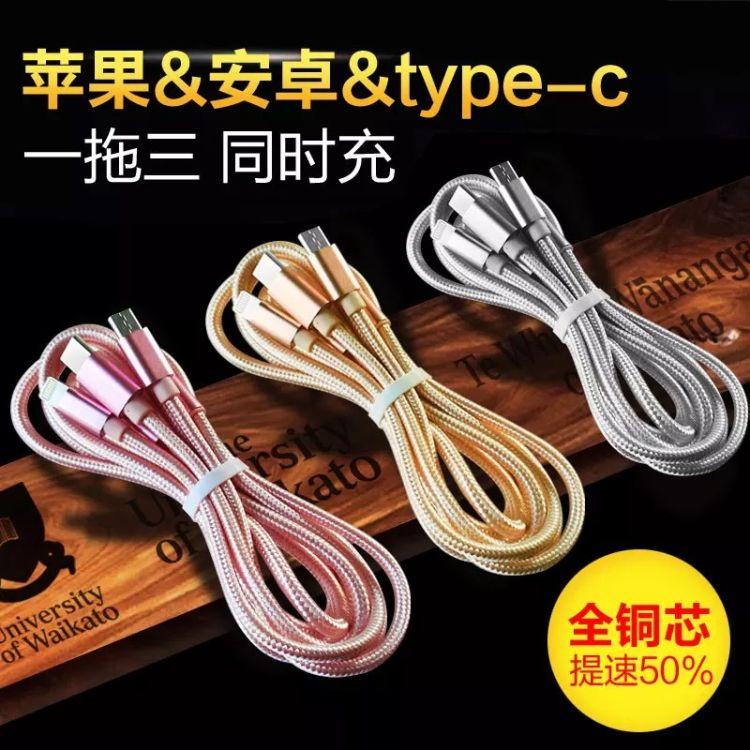 安卓typec数据线 一拖三尼龙编织数据线 手机usb三合一充电线