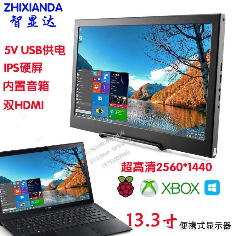 13.3寸HDR高清1080便携式显示器hdmi  SWITCH PS4por电脑扩展副屏