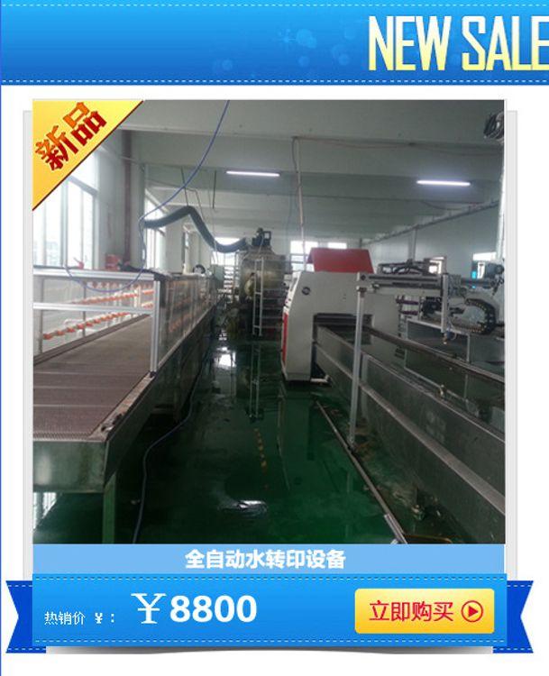东莞厂家供应 水转印设备 自动水转印设备 现场操作了解工艺