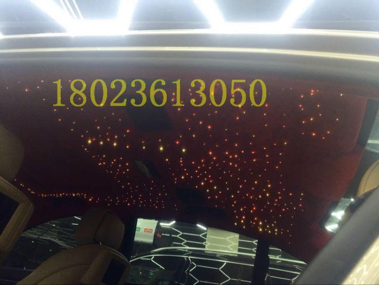 汽车顶棚光纤满天星、车顶星空灯、流星车顶光纤灯、车载声控星空