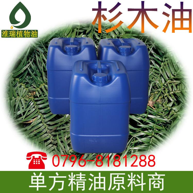 杉木油 淮瑞厂家生产化妆品级天然香精植物香料油 基础油