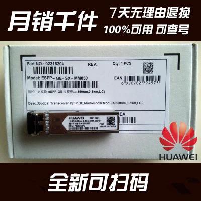 正品!华为交换机模块 eSFP-GE-SX-MM850 千兆多模 光模块 550米
