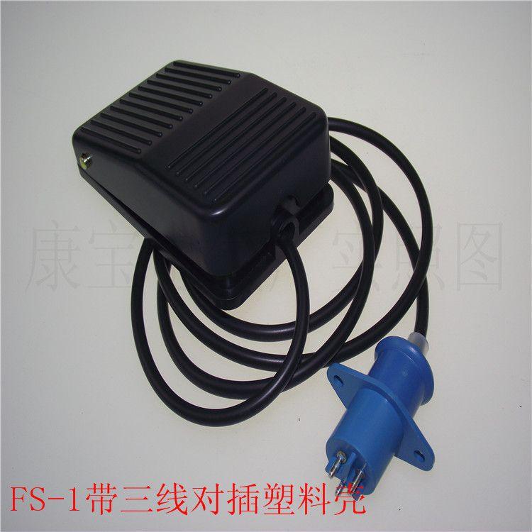 厂家直销带三芯对插头脚踏开关FS-1 TFS-01线1米长
