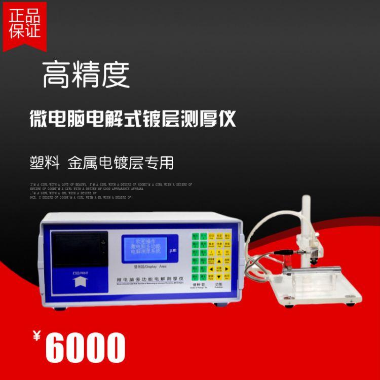 供应电解测厚仪 OLT-1镀层测厚仪厂家