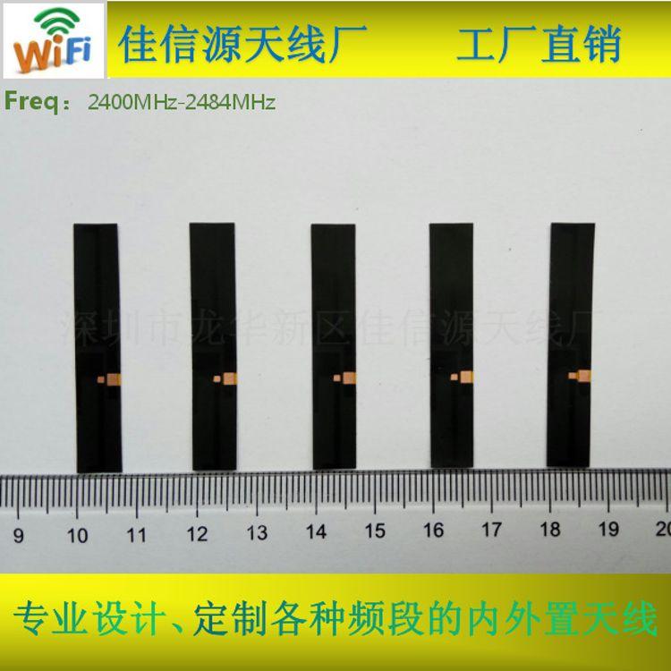 小尺寸蓝牙音响天线WiFi2G/3G小天线2.4G内置天线BT天线专业定制