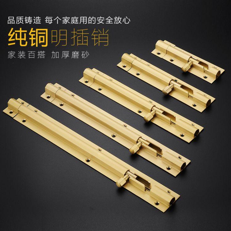 中式纯铜加厚大门插销老式木门锁明装门闩门扣铜门栓门窗铜插销