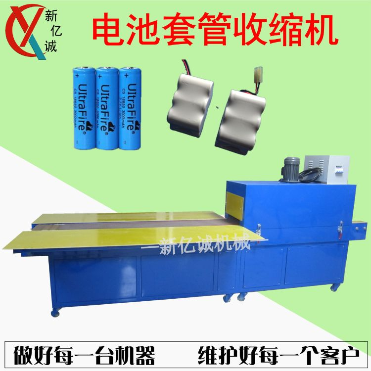 电池组18650pack套管收缩机 专用锂电池组套管收缩炉