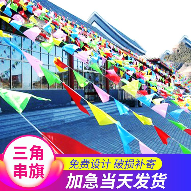 厂家批发三角串旗 三角彩虹旗 婚庆生日派对会场布置工地广告彩旗
