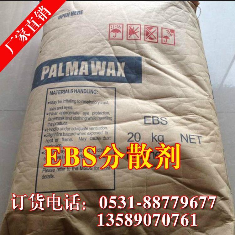鑫聚源化工 橡胶 塑料用 EBS分散剂 进口 色母粒用全国发货