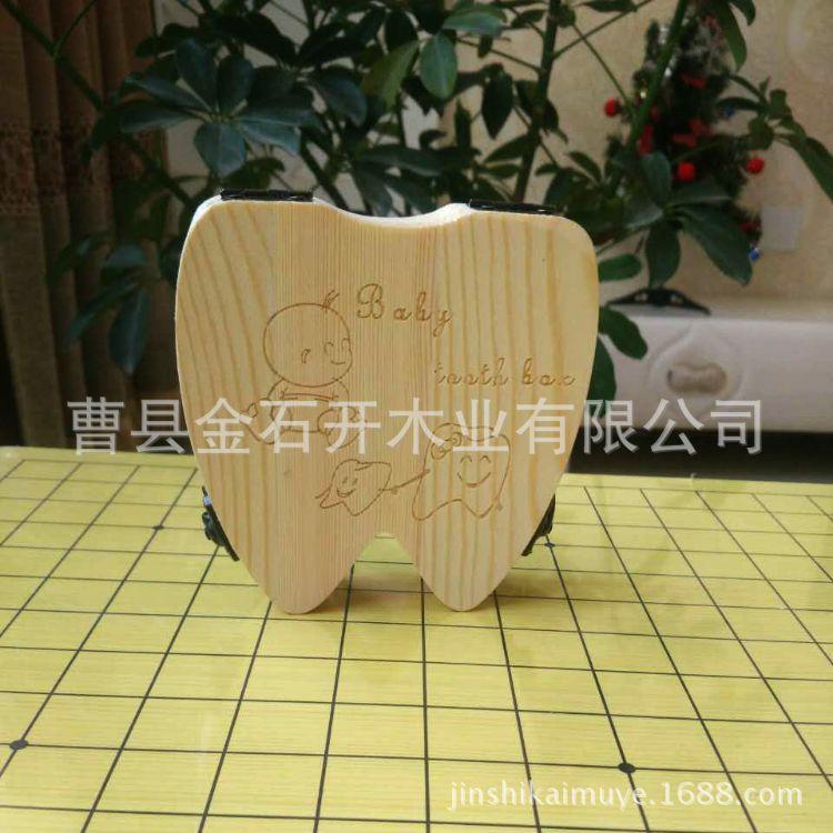 牙齿屋儿童乳牙盒宝宝胎毛收纳盒宝宝乳牙盒脐带收纳盒实木现货