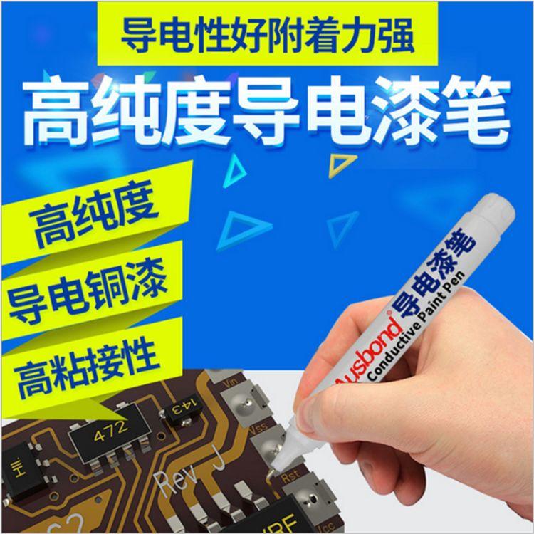 电路DIY设计导电铜漆导电水笔快干导电银漆笔奥斯邦3816