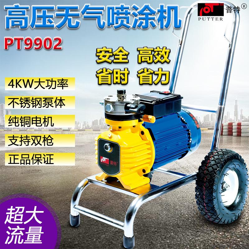 电动隔膜泵喷涂机 PT9902乳胶漆油漆高压无气油漆喷涂机 普特(PUTTER) 厂家直销