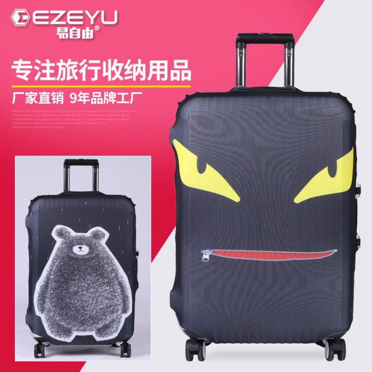 弹力行李箱保护套印花款旅行拉杆箱防尘耐磨罩行李箱空气层创意