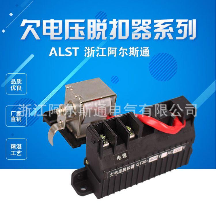 欠电压脱扣器 CM1、TM30断路器系列欠电压脱扣器63QT