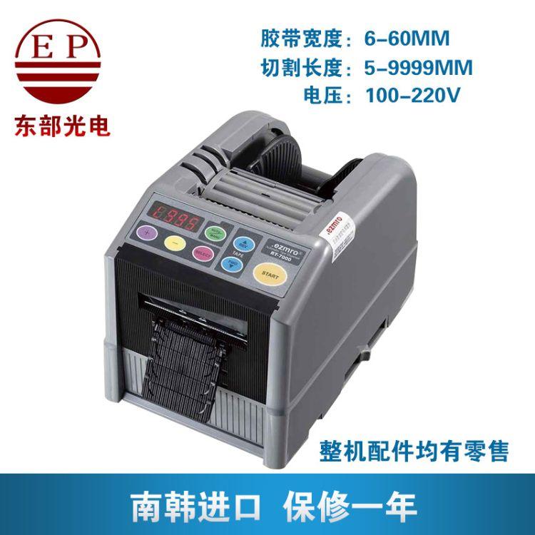 自动胶纸切割机 RT-7000胶纸机 韩国原装胶带机