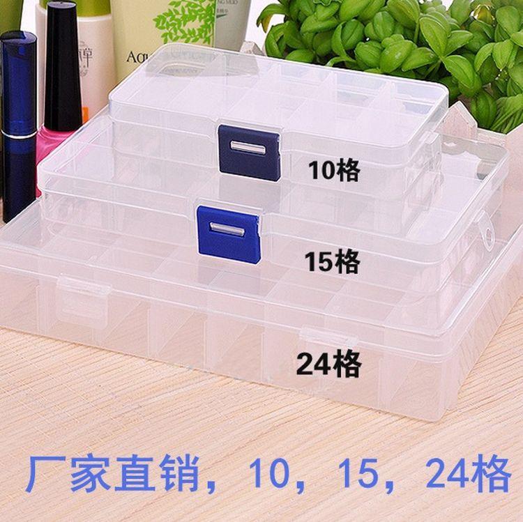 10格15格24格36格透明储存盒首饰工具盒塑料零件收纳盒厂家批发