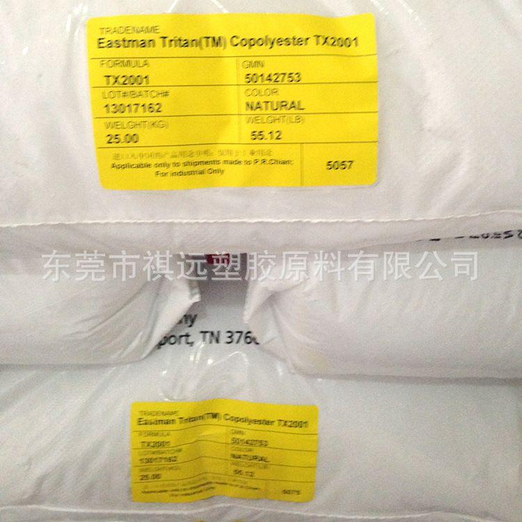 PCTG/伊斯曼化学TX2001注塑级 高透明 耐高温