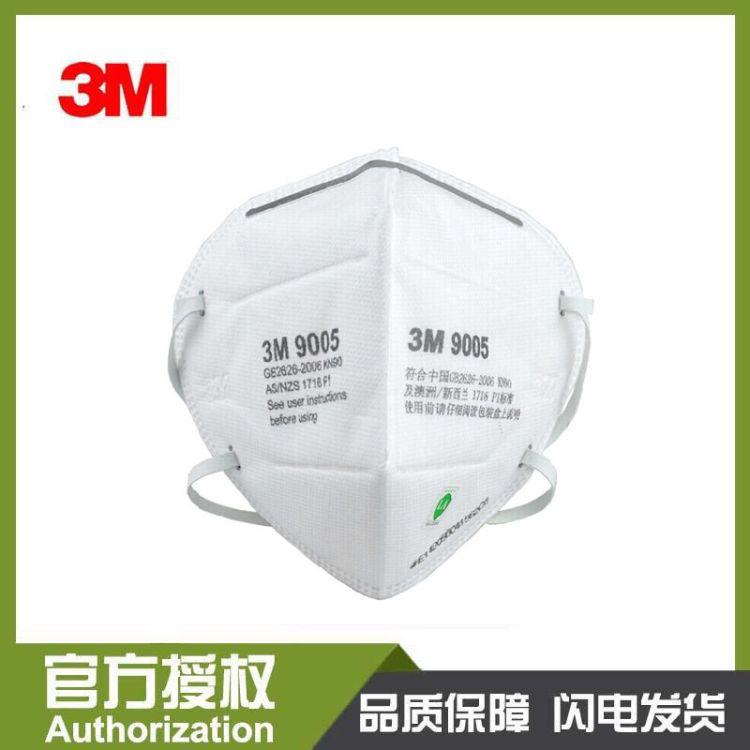 3M9005防尘口罩 KN90折叠颈带式口罩双片装