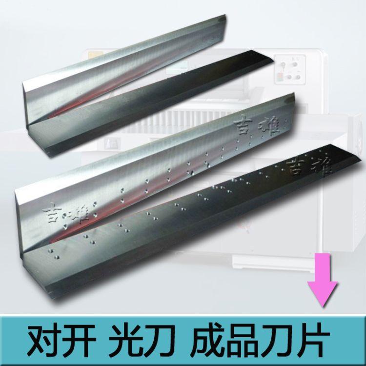 定制 光刀 成品刀片 对开 920液压切纸机 波拉92C 合金钢 锋钢