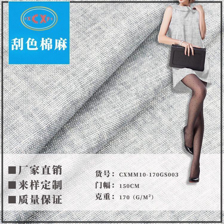 厂家直销定制批发 棉麻连衣裙休闲服裤装服装面料 染色刮色棉麻布