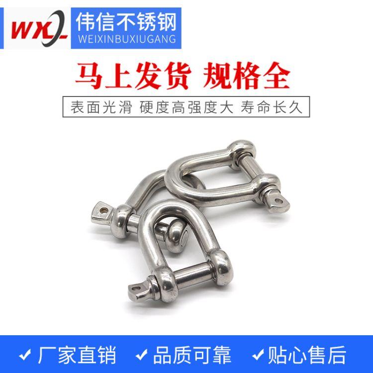 供应304不锈钢卸钩D型卸扣钢丝绳锁链条连接扣U形钢扣马蹄形卸扣