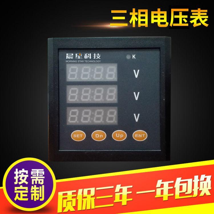CX5000-AV3三相电压表 网络电力仪表三相智能数显电流表电压表 晨星厂家批发