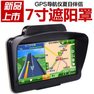 GPS导航仪遮光罩  车载伴侣 防阳光直射 保护导航仪 7寸