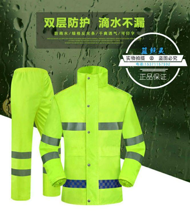 交通高速道路荧光黄绿反光雨衣户外骑行防水衣服成人警示外套