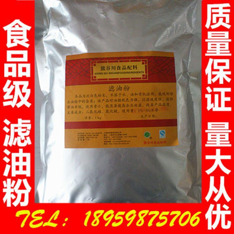 滤油粉 食品级 滤油机专用粉 滤油粉厂家 滤油粉肯德基专用1kg