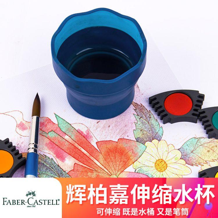 德国辉柏嘉可伸缩水杯 洗笔桶画笔筒 可折叠水桶涮笔筒便携式1815