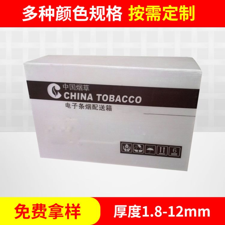 软塑料烟箱 防震中空板专用烟箱 香烟周转箱 加厚周转箱