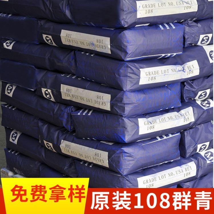 高档无机108群青色料 进口108A群青群青色粉 高温塑胶群青批发