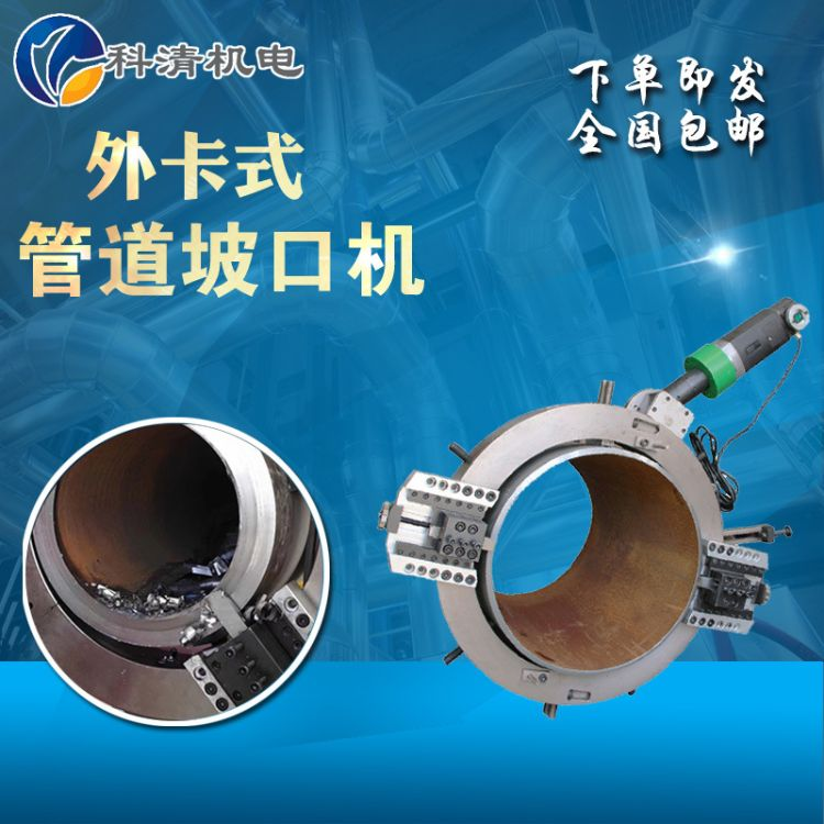 便携式管子坡口机 不锈钢管道切割坡口机  外卡式电动管道坡口机
