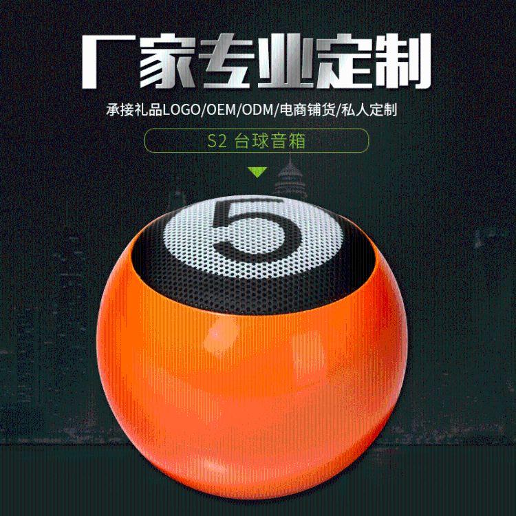 玖格迷你家用蓝牙小音箱创意圆形插卡电脑音箱便携式无线圆球桌球台球音响