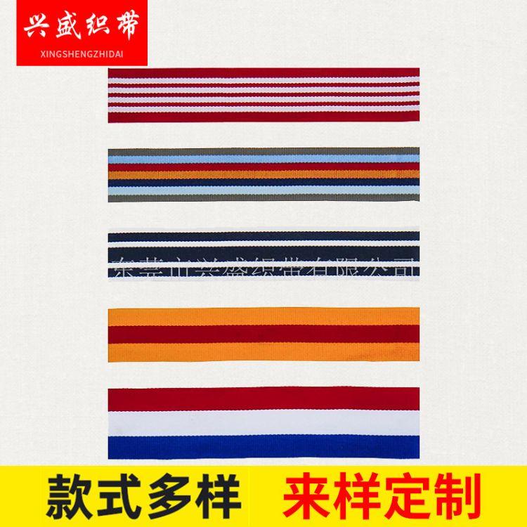 兴盛-低弹涤纶丝织带 间色织带js-104 生产厂家长期供应