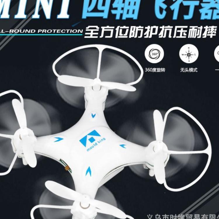 2.4G迷你四轴飞行器儿童电动遥控飞机玩具小型无人机模型
