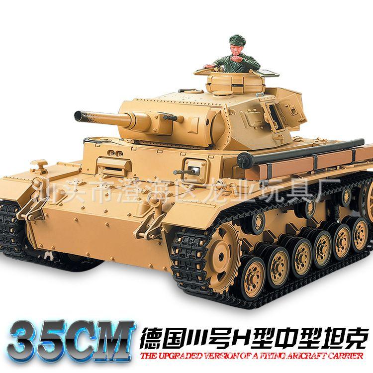 恒龙3849仿真金属版大型遥控坦克模型德国III号H中型坦克 玩具车