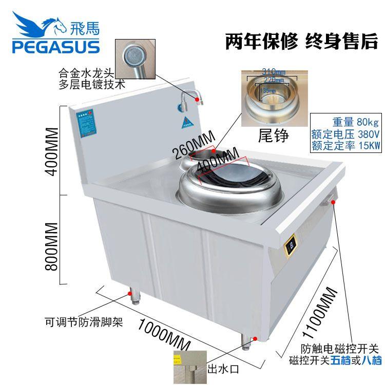 15kw单头单尾电磁炉 商用电磁炉 单孔电磁炉 单眼电磁炉