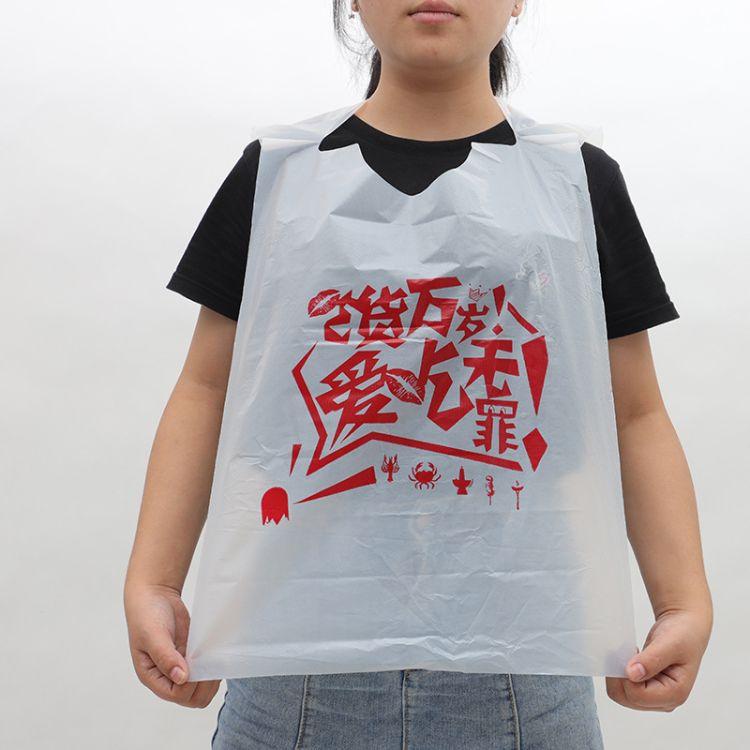 一次性围兜 成人厨房餐饮防水防油塑料围裙 烧烤龙虾火锅围兜批发