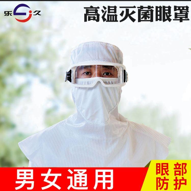 乐久 无菌区用护目镜 灭菌护眼罩遮光 护眼罩套批发