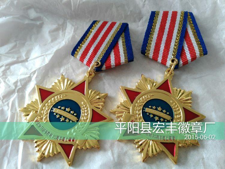 纪念抗日战争胜利70周年 勇士勋章
